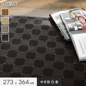 アスワン YESカーペット 【アスリリック】 中京間 6畳 273×364cm