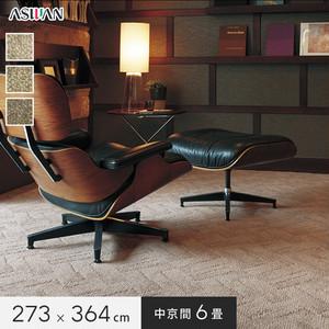 ■防ダニ・防音■アスワン YESカーペット 【ルクソール】 中京間 6畳 273×364cm