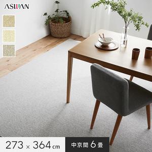 ■防ダニ・防音■アスワン YESカーペット 【アスマーチ】 中京間 6畳 273×364cm