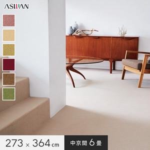 ■防ダニ・防音■アスワン YESカーペット 【ニューアスノーブル】 中京間 6畳 273×364cm
