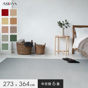 ■防ダニ・防音■アスワン YESカーペット 【ニューウールポリッシャー】 中京間 6畳 273×364cm