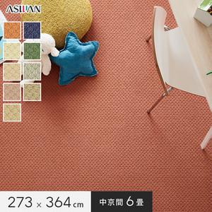 ■防ダニ・防音■アスワン YESカーペット 【ニューアスワールド】 中京間 6畳 273×364cm