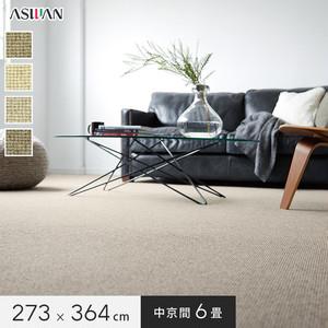 ■防ダニ・防音■アスワン YESカーペット 【アスシード】 中京間 6畳 273×364cm