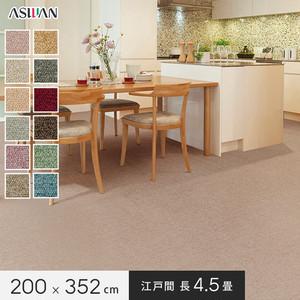 アスワン YESカーペット 【アスシャリオII】 江戸間 長4.5畳 200×352cm