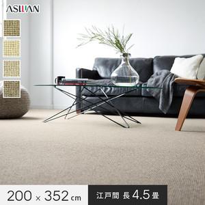 ■防ダニ・防音■アスワン YESカーペット 【アスシード】 江戸間 長4.5畳 200×352cm