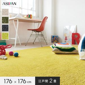 アスワン YESカーペット 【アスフラフィ】 江戸間 2畳 176×176cm