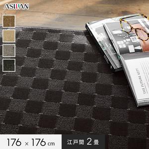 アスワン YESカーペット 【アスリリック】 江戸間 2畳 176×176cm