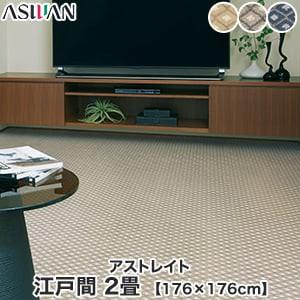 アスワン YESカーペット 【アストレイト】 江戸間 2畳 176×176cm