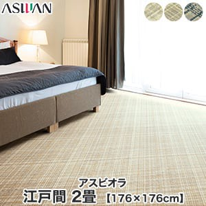 アスワン YESカーペット 【アスビオラ】 江戸間 2畳 176×176cm