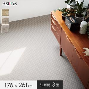 ■防ダニ・防音■アスワン YESカーペット 【アスアルト】 江戸間 3畳 176×261cm