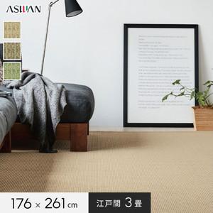 ■防ダニ・防音■アスワン YESカーペット 【アスフェロー】 江戸間 3畳 176×261cm