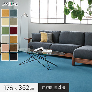 アスワン YESカーペット 【アスディパー】 江戸間 長4畳 176×352cm