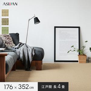 ■防ダニ・防音■アスワン YESカーペット 【アスフェロー】 江戸間 長4畳 176×352cm