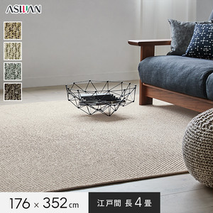 アスワン YESカーペット 【アスグロー】 江戸間 長4畳 176×352cm