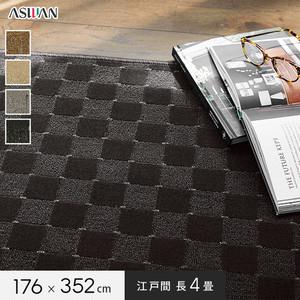 アスワン YESカーペット 【アスリリック】 江戸間 長4畳 176×352cm