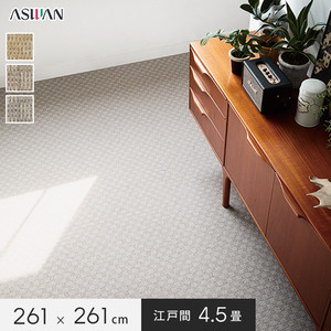 ■防ダニ・防音■アスワン YESカーペット 【アスアルト】 江戸間 4.5畳 261×261cm