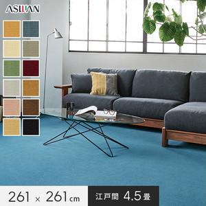 アスワン YESカーペット 【アスディパー】 江戸間 4.5畳 261×261cm