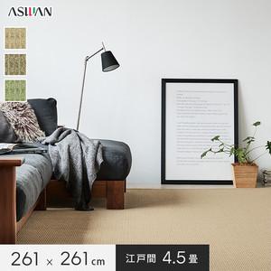 ■防ダニ・防音■アスワン YESカーペット 【アスフェロー】 江戸間 4.5畳 261×261cm