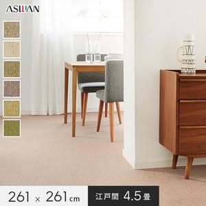 ■防ダニ・防音■アスワン YESカーペット 【ニューワーゲン】 江戸間 4.5畳 261×261cm