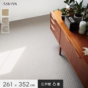 ■防ダニ・防音■アスワン YESカーペット 【アスアルト】 江戸間 6畳 261×352cm