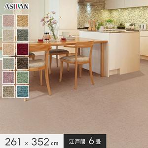 アスワン YESカーペット 【アスシャリオII】 江戸間 6畳 261×352cm
