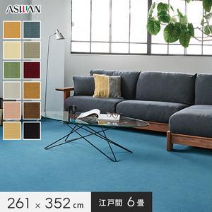 アスワン YESカーペット 【アスディパー】 江戸間 6畳 261×352cm