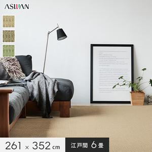 ■防ダニ・防音■アスワン YESカーペット 【アスフェロー】 江戸間 6畳 261×352cm