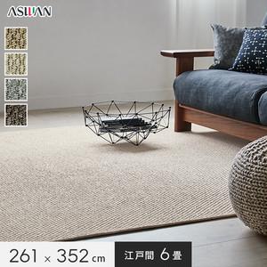 アスワン YESカーペット 【アスグロー】 江戸間 6畳 261×352cm