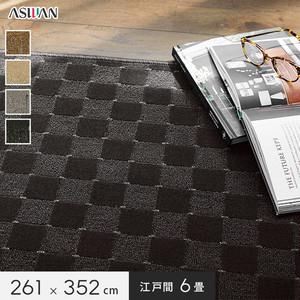 アスワン YESカーペット 【アスリリック】 江戸間 6畳 261×352cm