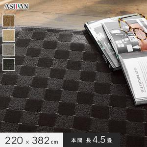 アスワン YESカーペット 【アスリリック】 本間 長4.5畳 220×382cm