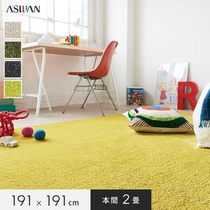 アスワン YESカーペット 【アスフラフィ】 本間 2畳 191×191cm