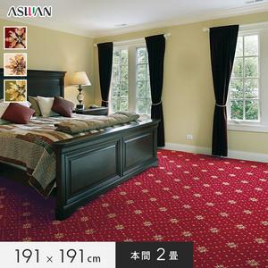 アスワン YESカーペット 【アスポラリス】 本間 2畳 191×191cm