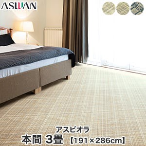 アスワン YESカーペット 【アスビオラ】 本間 3畳 191×286cm
