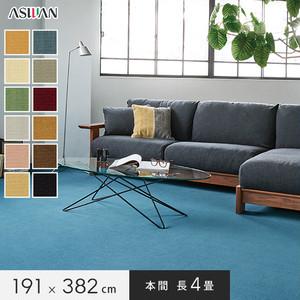 アスワン YESカーペット 【アスディパー】 本間 長4畳 191×382cm