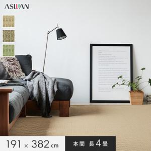 ■防ダニ・防音■アスワン YESカーペット 【アスフェロー】 本間 長4畳 191×382cm