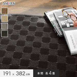 アスワン YESカーペット 【アスリリック】 本間 長4畳 191×382cm
