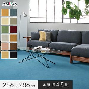 アスワン YESカーペット 【アスディパー】 本間 4.5畳 286×286cm