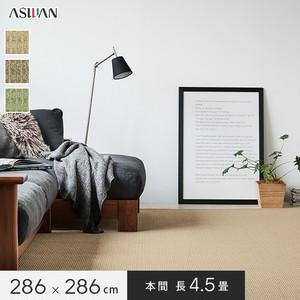 ■防ダニ・防音■アスワン YESカーペット 【アスフェロー】 本間 4.5畳 286×286cm