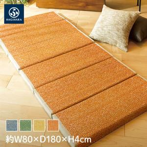 萩原 い草6つ折りマットレス シャイン 約W80×D180×H4cm