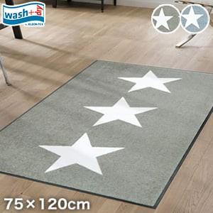 KLEEN-TEX 屋外屋内両用ラグマット Wash + Dry Stars 75×120cm