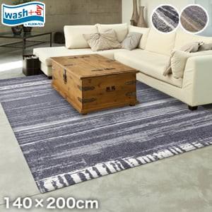KLEEN-TEX 屋外屋内両用ラグマット Wash + Dry Abadan 140×200cm