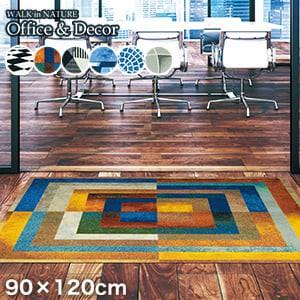 KLEEN-TEX オフィス用デザインマット Office & Decor Geometric ジオメトリック 90×120cm