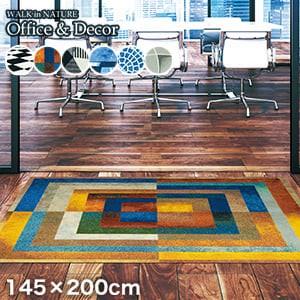 KLEEN-TEX オフィス用デザインマット Office & Decor Geometric ジオメトリック 145×200cm