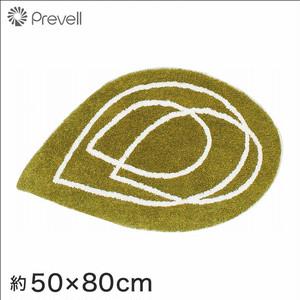 Prevell 高級ラグカーペット フィーユ 50x80cm