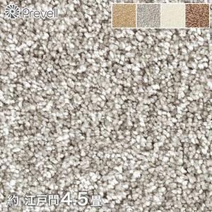 Prevell 高級ラグカーペット ジェイド 江戸間4.5畳