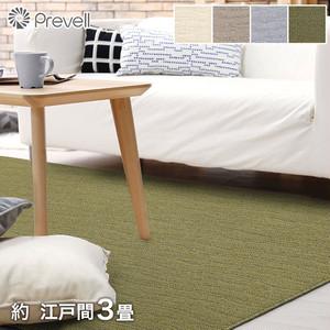Prevell 高級ラグカーペット ポート 江戸間3畳