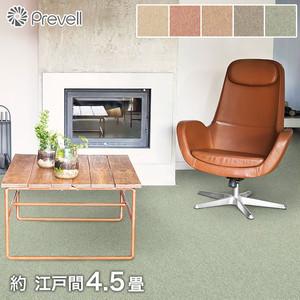 【防音】Prevell 高級ラグカーペット リンクス 江戸間4.5畳