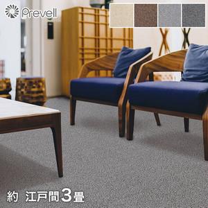 【防音】Prevell 高級ラグカーペット デイル 江戸間3畳