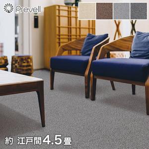 【防音】Prevell 高級ラグカーペット デイル 江戸間4.5畳