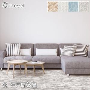 Prevell 高級ラグカーペット ニケ 江戸間3畳